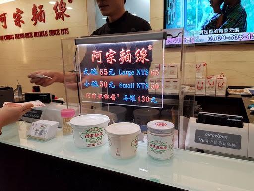 Ah Chung Mian Xian Price List at Ximending Taipei