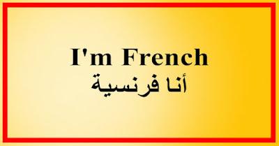 I'm French أنا فرنسية