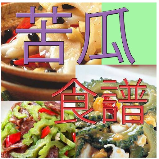 苦瓜料理食譜 書籍 App LOGO-APP開箱王