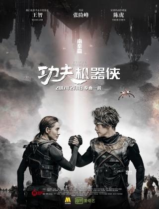 Kung Fu Cơ Khí Hiệp - Kung Fu Traveler (2017)