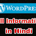 WordPress Full Information In Hindi || WordPress में Website कैसे बनाये ।