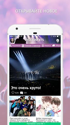 Amino для BTS 1.9.22282 screenshots 1