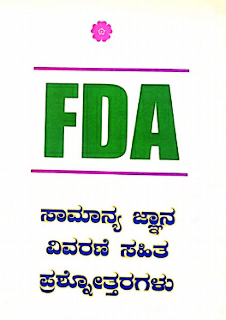 FDA General Question Papers 1991- to 2017 - Download FDA Previous years Question Papers Pdf