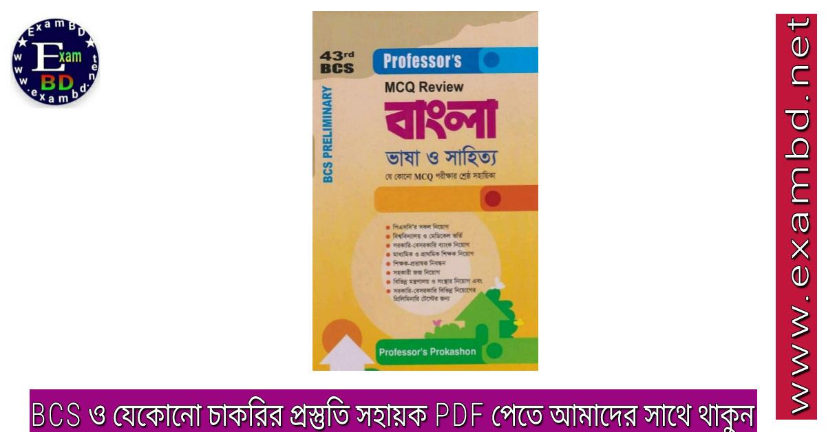 Professor's Bangla Language and Literature Full Book PDF
