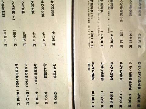 メニュー(【岐阜県羽島市】れんこん料理 竹扇ちくせん)