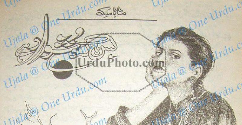 Bas k Dushwar Hai Complete Novel By Maha Malik