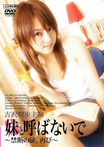 My Pretty Sister (2006) [ญี่ปุ่น]-[18+] [Soundtrack]