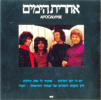 the Latter Days ~ 1972 ~ Apocalypse