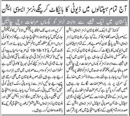 Balochistan Nursing Association will boycott duties
