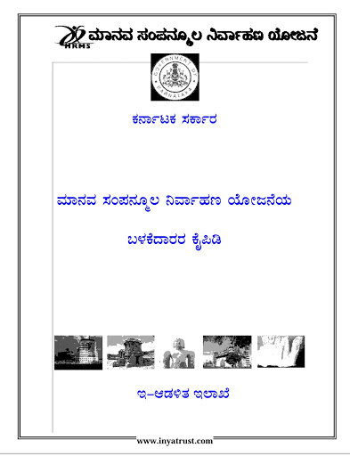 hrms users manual for govt employees mahitilok
