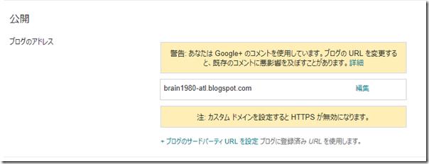 2_ブログのアドレス