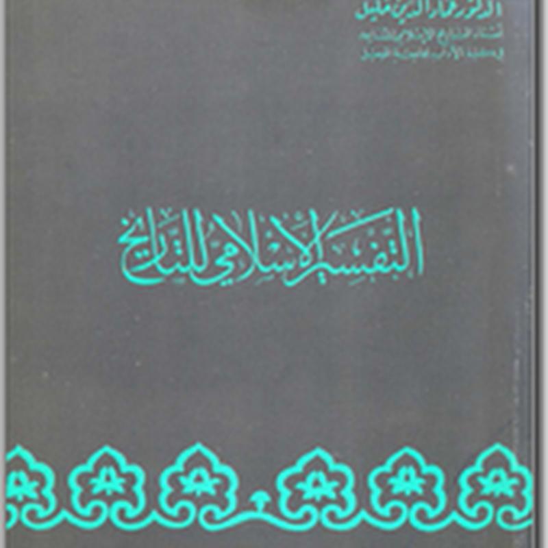 التفسير الاسلامى للتاريخ لـ عماد الدين خليل