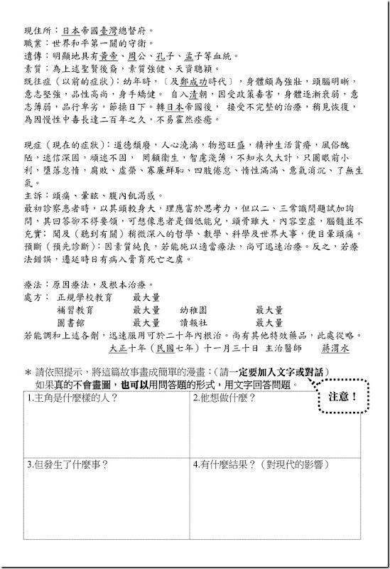 學習單105五下07_台灣歷史人物故事_日治_蔣渭水_02