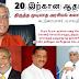 20 இற்கான ஆதரவு: திருத்த முடியாத அரசியல் கலாசாரம்..
