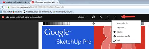 โค้ด html ฝังเอกสารจาก Google Drive บนเวบ