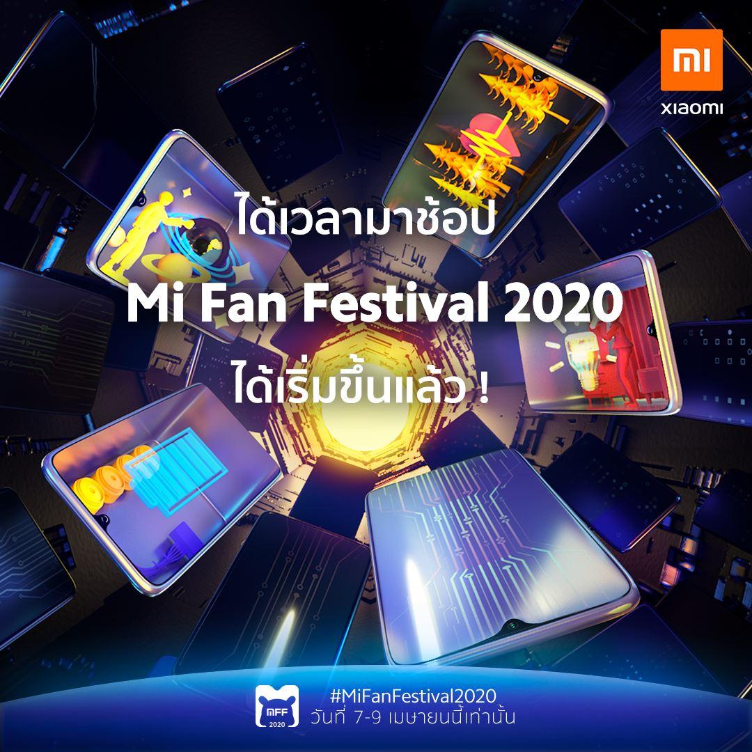 Mi Fan Festival 2020 เทศกาลของคนรัก xiaomi : ผนึกกำลัง 3 พันธมิตรผู้ให้บริการ  อีคอมเมิร์ซทั่วโลกส่งแคมเปญลดราคาพิเศษแห่งปี ในวันที่ 7 เมษายนนี้