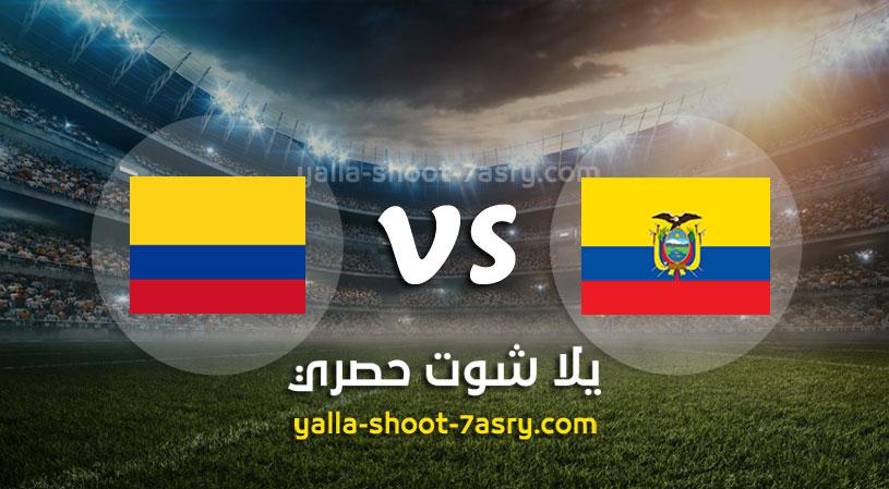 مباراة الإكوادور وكولمبيا