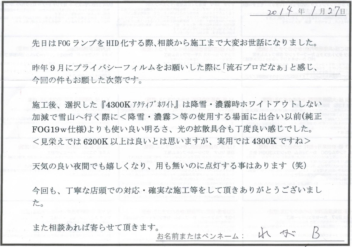 ビーパックスへのクチコミ/お客様の声:れがB 様(京都市西京区)/スバル レガシィ