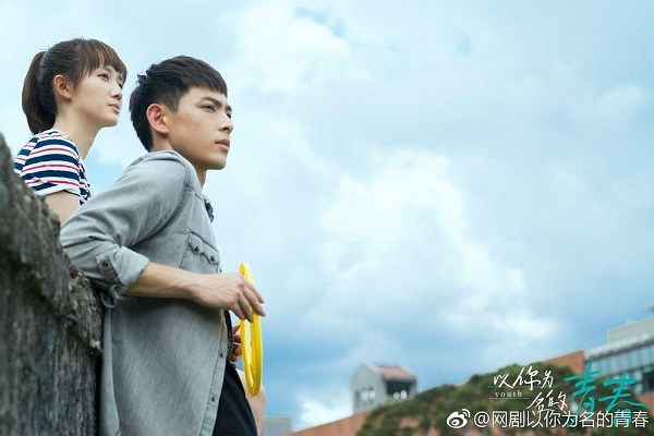 Youth China Web Drama