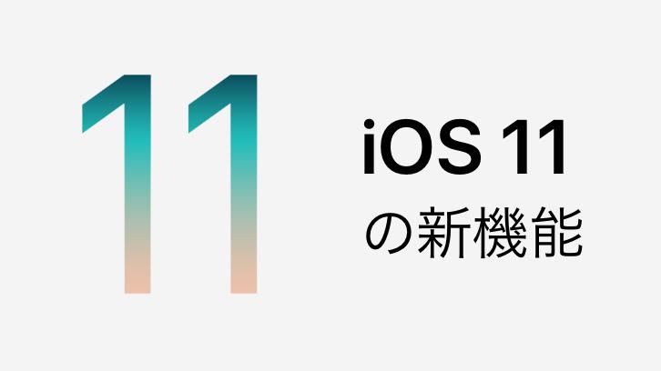 f282388f8c iOS11のメモアプリで書類をスキャンし、写真アプリに保存する方法 - こぼねみ