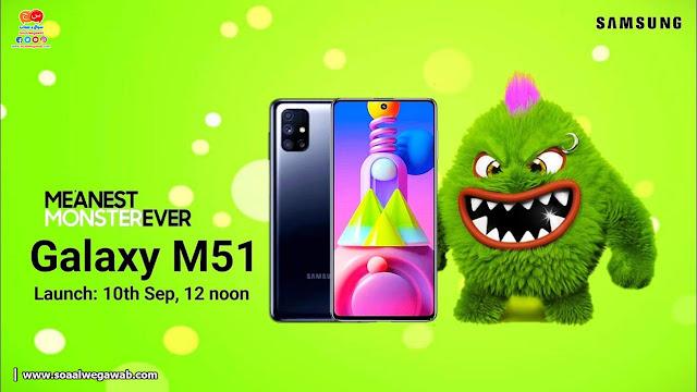 مراجعة سعر ومواصفات وامكانيات هاتف Samsung Galaxy M51