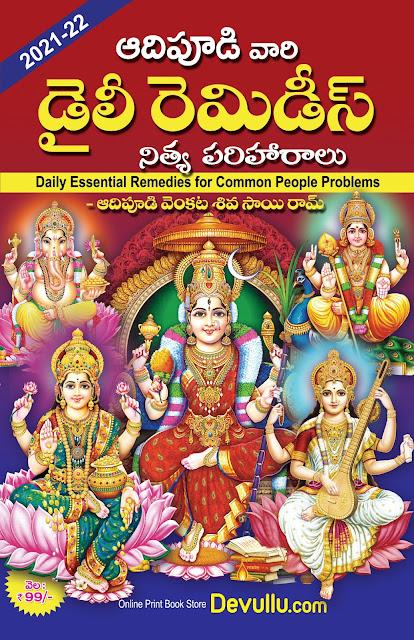 Adipudi Daily Remedies -Nitya pariharalu | ఆదిపూడి డైలీ రెమెడీస్ నిత్య పరిహారాలు | telugu panchangam | adipudi panchangam