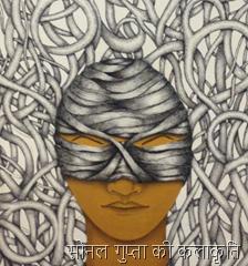 सोनल गुप्ता की कलाकृति