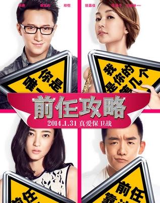 Хештег zhang_hanyu на ChinTai AsiaMania Форум Kinopoisk.ru-Qian-Ren-Gong-Lue-2338778