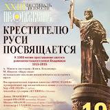 """23 международный фестиваль """"Преображение (г. Ярославль)"""