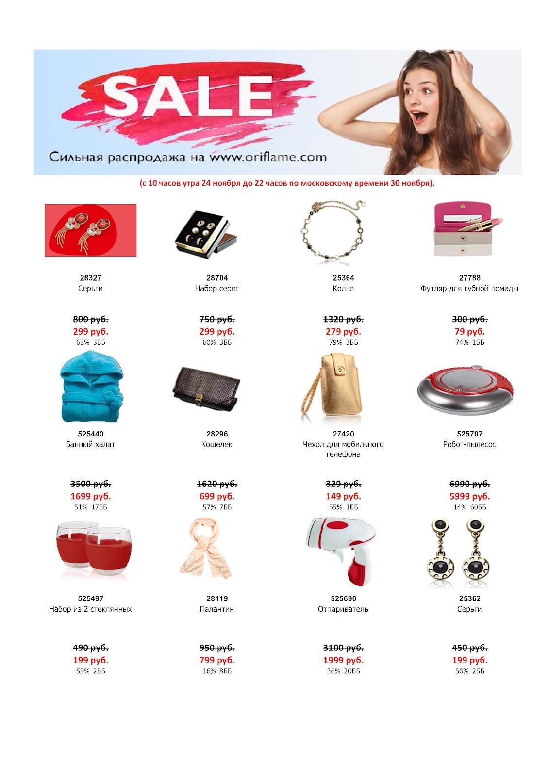 Sale C16.jpg