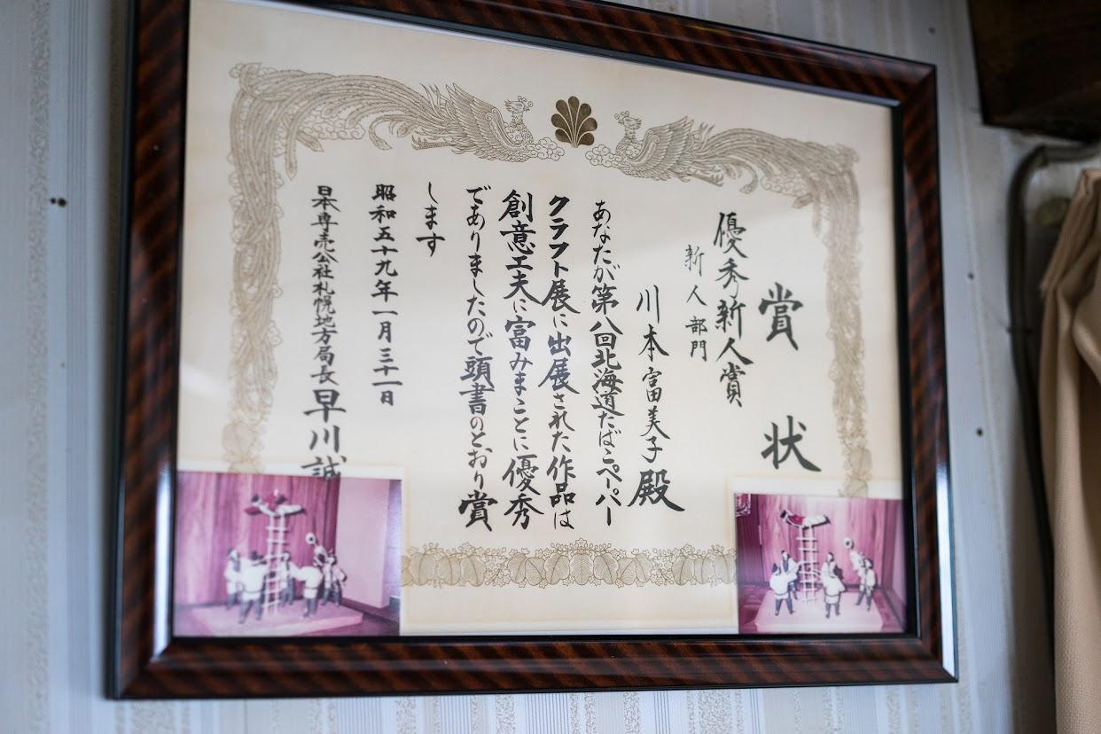 第八回北海道たばこペーパークラフト展で「優秀新人賞」を受賞