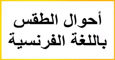 أجمل أحوال الطقس باللغة الفرنسية - تعلم اللغة الفرنسية مترجمة  الطقس عربي 2020