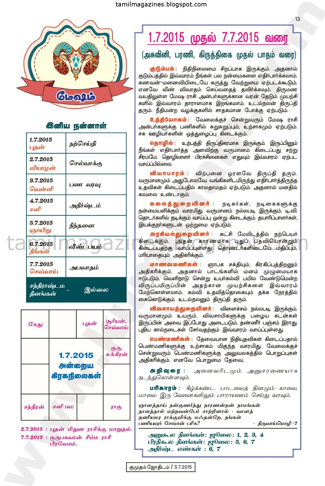 Read Raasi Palan forecast from Kumudam Jothidam for the period July 1