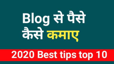 BLOGGING से पैसे कैसे कमाए [How To Make Money From Blogging Step By Step] BEST 10 TIPS
