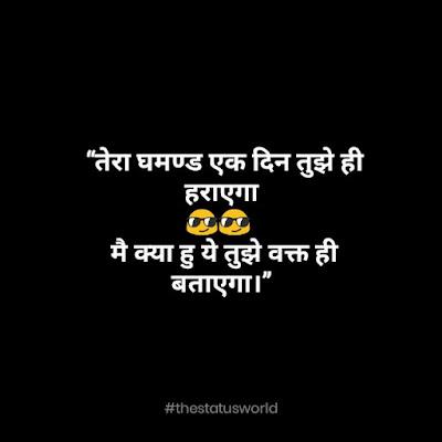 attitude-status-in-hindi-for-whatsapp-attitude-caption