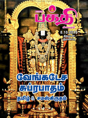 Read Venkatesa Suprabatham online for FREE