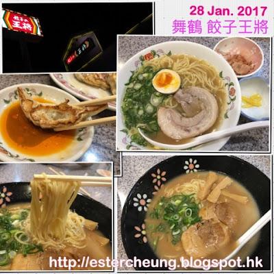 【關西鐵道遊】舞鶴。美食 ♥ 便宜抵食的中華料理連鎖店 ♥ 餃子王將 ... ...