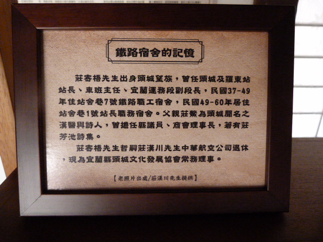 TAIWAN.Toucheng .musée du crabe situé au Pei Kan Resort, surfers,maison Japonaise du chef de gare - P1080905.JPG