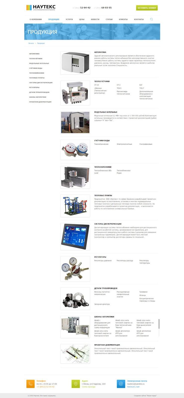 web_site_nauteks (3).jpg