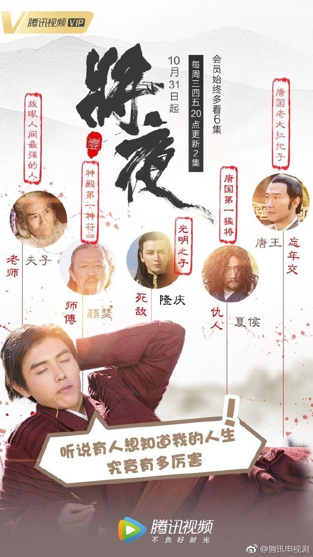 Ever Night China Web Drama
