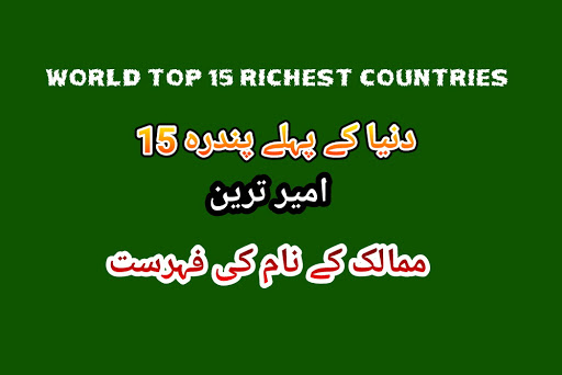 World 1st 15 Richest Countries. Which countries are rich see list