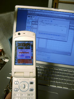 SH700iSと通信