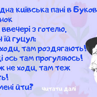Ловим позитив і сміємося із запальних українських анекдотів