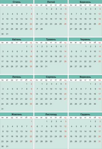 украинский календарь 2017