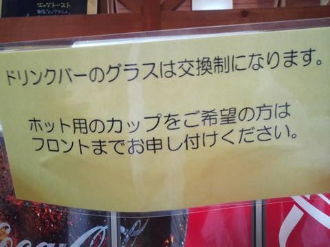 グラス交換注意書き アイ・カフェ珈琲館