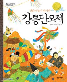 신화와 놀이 한마당 강릉단오제 - 단오 그림책