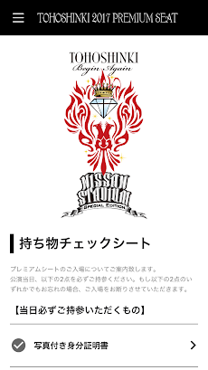 東方神起 LIVE TOUR~Begin Again~FINAL in NISSAN STADIUMのおすすめ画像2