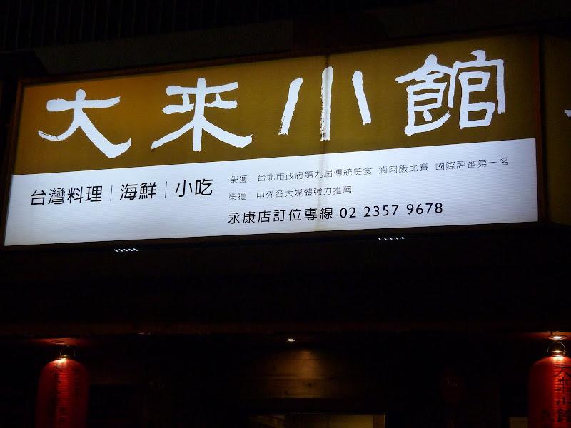 TAIWAN Taoyan county, Jiashi, Daxi, puis retour Taipei - P1260648.JPG