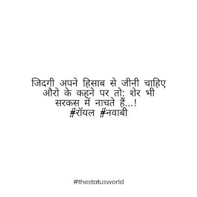 nawabi-status-in-hindi