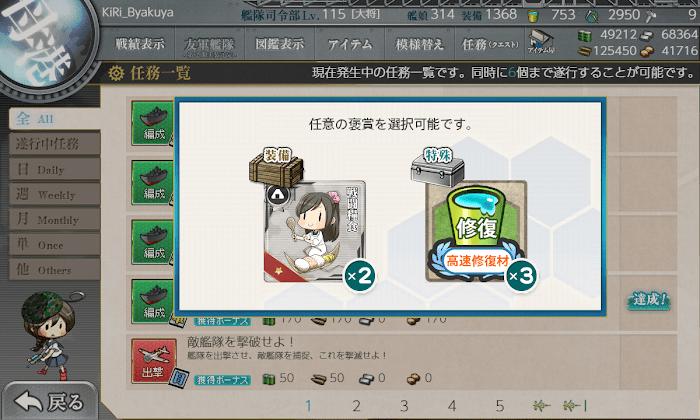 艦これ_2期_二期_編成_精強「第十七駆逐隊」を編成せよ_002.png